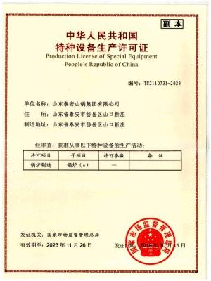 特种设备制造许可证(a级如何买球赛)